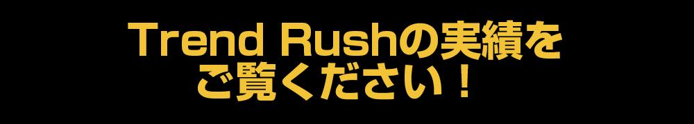 Trend RushFXの実績